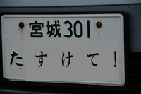 宮城NO.JPG