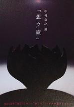 縮-想ウ壺.jpg