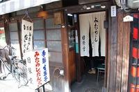 縮-日栄堂.jpg