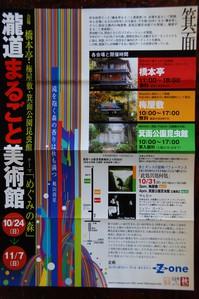 縮-瀧道美術館.jpg