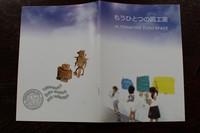 縮-笹埜さん小冊子.jpg