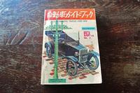 1958自動車ガイドブック.JPG