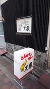 福山4.JPG