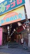 s-源ヶ橋商店会.jpgのサムネール画像