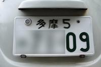 s-多摩5ナンバープレート.jpg