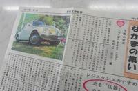 s-清水さん新聞掲載.jpg