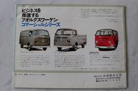 s-VWカタログ1裏.jpg