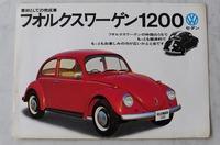 s-VWカタログ2表.jpg