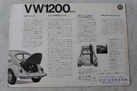 s-VWカタログ2裏.jpg