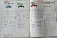 s-VWカタログ4その1.jpg