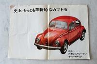 s-VWカタログ.jpg
